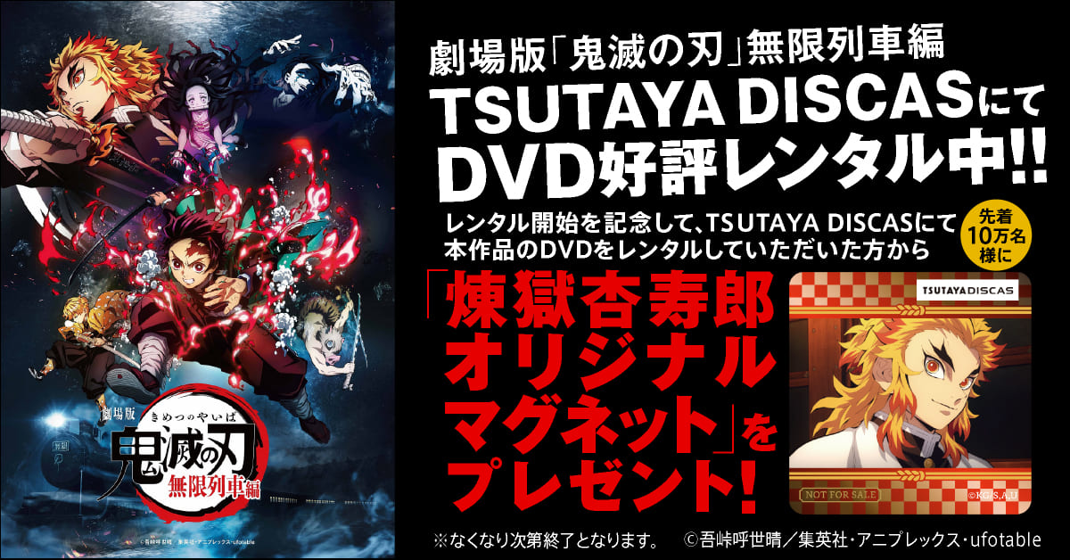 TSUTAYADISCAS_鬼滅の刃マグネットプレゼント画像